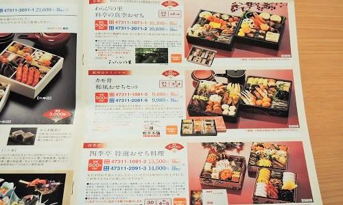 osechi-3920-7