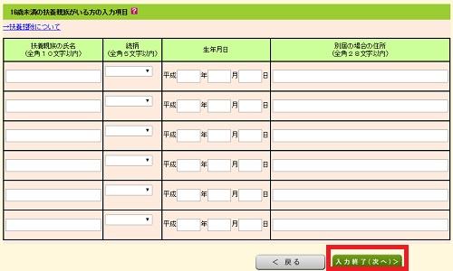 kakuteishinkoku-2-6646-16