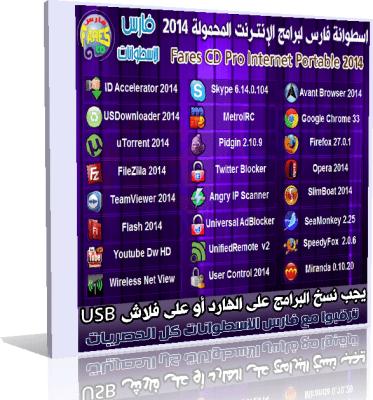 اسطوانة فارس لبرامج الإنترنت المحمولة Fares CD Pro Internet Portable 2014 تجميعة 24 برنامج بورتيبل للتحميل برابط واحد مباشر ورابط تورنت