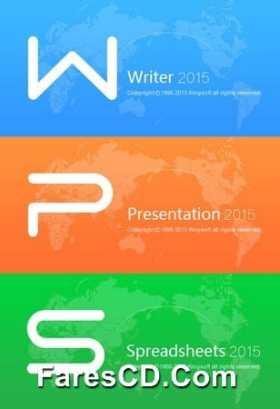 بديل الأوفيس المجانى   WPS Office 2015 Home Free 9.1.0.4941