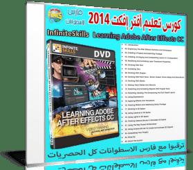 كورس تعليم وإحتراف أفتر إفكت | InfiniteSkills – Learning Adobe After Effects CC
