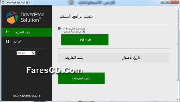 ـ برنامج تثبيت وتحديث التعريفات DriverPack Solution Online 16.6.4 Portable محمول برنامج-تثب�