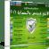 اسطوانة فارس لبرامج الأنتى فيروس والحماية 2016 | الإصدار الأول