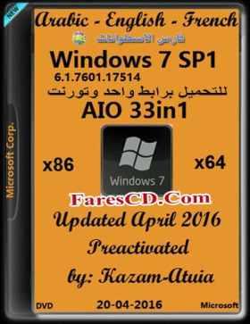 نسخة سفن مجمعة   Windows 7 SP1 AIO   بتحديثات إبريل 2016 وبـ 3 لغات