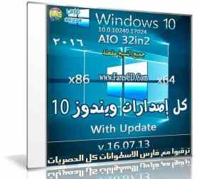 كل إصدارات ويندوز 10 بتحديثات يوليو | Windows 10 Th1 V.10240 (x86-x64) Aio 32in2 2016