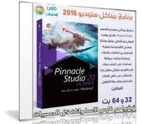 برنامج مونتاج الفيديو | Pinnacle Studio Ultimate 20.0.1