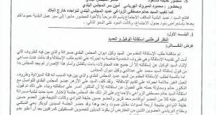 بلدي صبراتة يشهد تغييرات بعد استقالة العميد ودخول أعضاء جدد