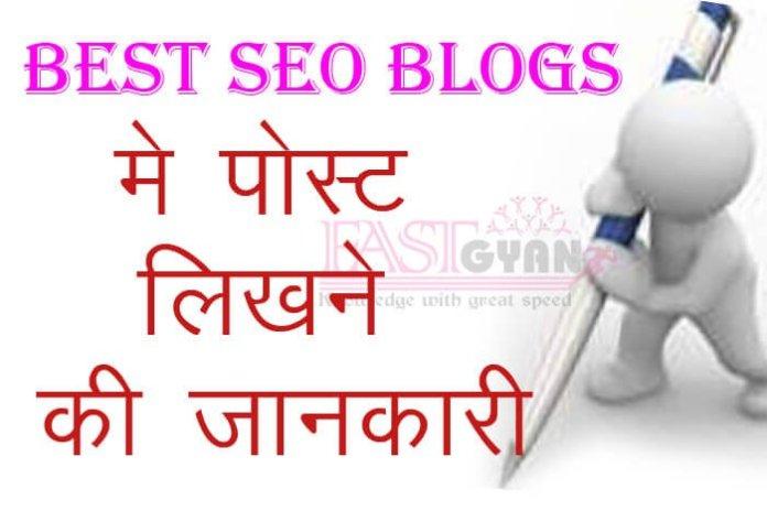 best seo blogs
