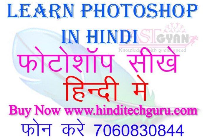 learn photoshop in hindi