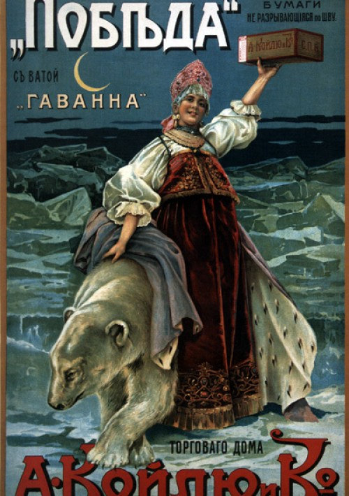 vintage-russian-ads-116_large