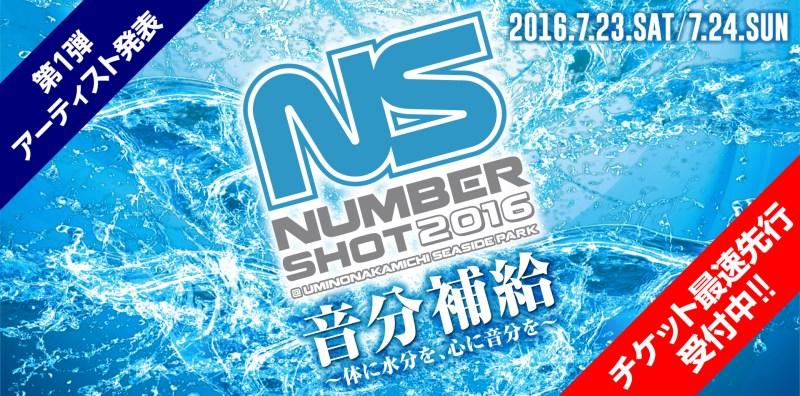 NUMBER SHOT_2016_002