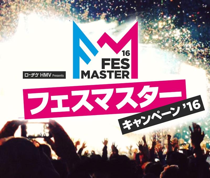 fesmaster_campaign_logo