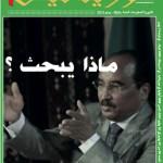 Communiqué : 3MC annonce le lancement de la  version arabe de Mauritanies1