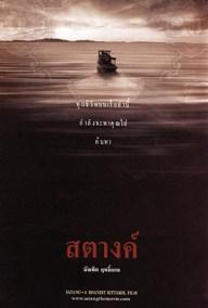0216_satang_poster_02