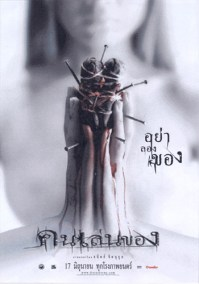 0232_ARTOFTHEDEVIL_poster_01_th