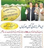 Park Enclave Housing Islamababad - Ground Breaking by PM Yousuf Raza Gilani