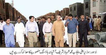 Shahbaz Sharif visiting ashiana housing project Lahore 1-7-2011