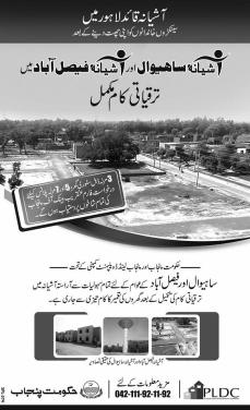 Ashiana housing schemes Faisalabad and Sahiwal development completed, application to be invited soon (PLDC)