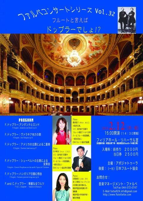 ファルベコンサートシリーズ