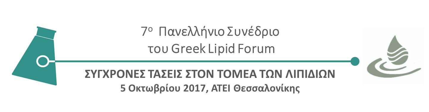 7th Greek Lipid Forum
