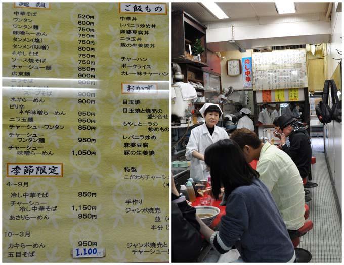Tsujiki Noodle Restaurant