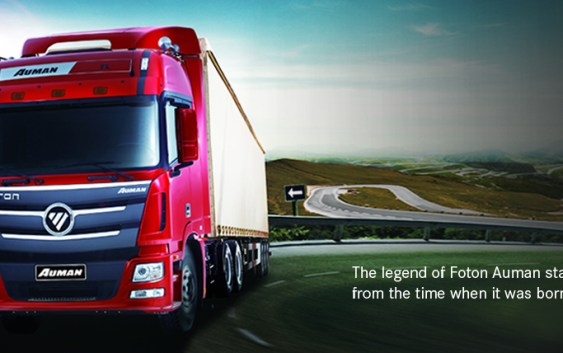 The legend of FOTON Auman started from the time when it was born…
