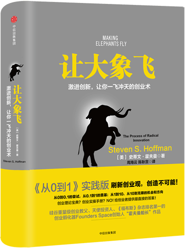 Making Elephants Fly (Book Cover) China