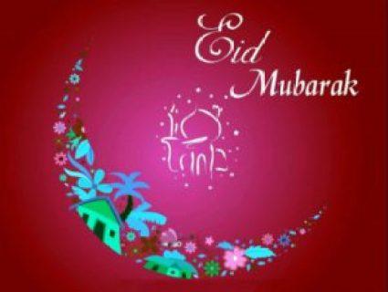 160 + Lovely Eid Ul Fitr Messages 2016