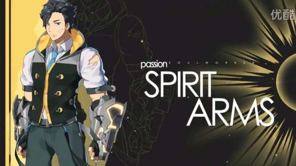 Soul Worker Spirit Arms