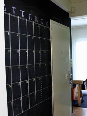 Τεράστιο ημερολόγιο τοίχου