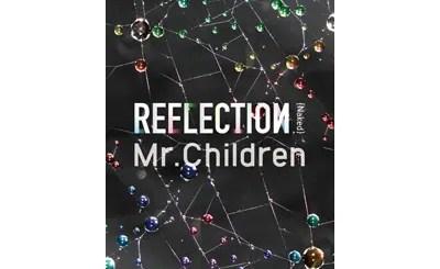 ミスターチルドレン (Mr.Children)、ニューアルバム「REFLECTION {Drip}」の発売が発表された!完全限定生産盤は[CD+DVD+USB]!