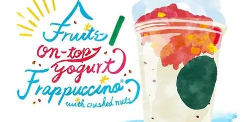 スタバ (STARBUCKS)から、六本木で完全招待制のSummer Partyが開催 & 初夏を思わせるフラペチーノ「フルーツ-オン-トップ-ヨーグルト フラペチーノ with クラッシュ ナッツ」が発売!