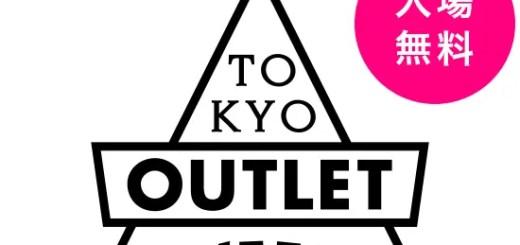 最大90%オフ!国内外のブランドが50以上出店!ワクワクするアウトレットフェスティバル「TOKYO OUTLET WEEK」が5/29から開催!
