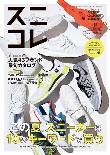 6/30発売!スニコレ ~SNEAKERS COLLECTION MAGAZINE Vol.01 2015 SUMMER~