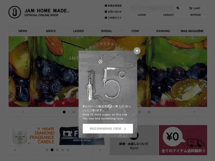 ジャムホームメイド (JAM HOME MADE)、15周年を記念してサイト上でシークレットな特典が!