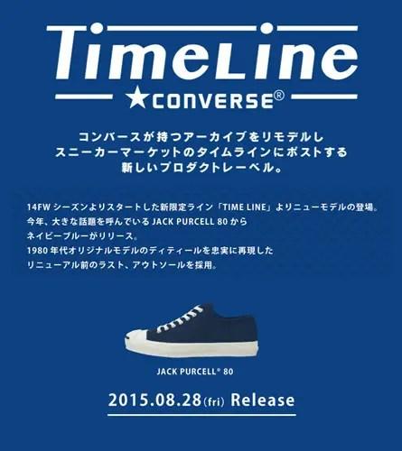 8/28発売!コンバース タイムライン ジャックパーセルから新色「ネイビーブルー」がリリース! (CONVERSE Time Line JACK PURCELL 80)