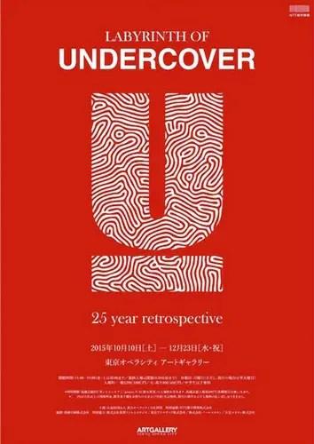 """アンダーカバー (UNDERCOVER) 25周年!展覧会「ラビリンス・オブ・アンダーカバー (LABYRINTH OF UNDERCOVER) """"25 Year Retrospective""""」が10/10から東京オペラシティで開催!"""