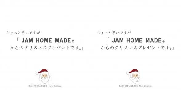 12/25まで!JAM HOME MADE 2015 X'mas Campaign (ジャムホームメイド 2015年 クリスマス キャンペーン)