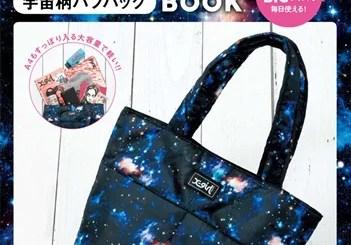 宇宙柄パフバッグが付属!X-girl palette BOOKが11/27から発売! (エックスガール パレット ブック)