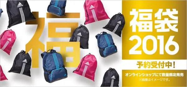 アディダスオンライン 2016年 福袋が予約開始スタート! (adidas Happy Bag)
