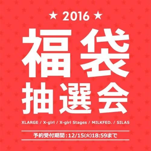X-large、X-girl、SILAS等のcalifで2016年 福袋が予約開始スタート! (エックスガール エクストララージ サイラス Happy Bag)