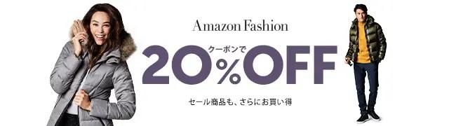 Amazonで対象ファッションアイテム(服・シューズ・バッグ・腕時計)がセール価格+20%オフに!12/16まで! (アマゾン)