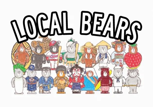 各地域の名産品や観光地などをモチーフにしたコーエンベアのストラップ「LOCAL BEARS」が発売! (Coen)