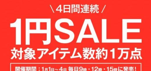 今年もZOZOUSEDで「1円SALE」が1/1から4日間開催!約10,000品を販売! (ゾゾユーズド)