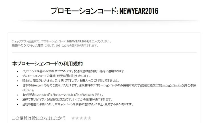 ナイキ プロモーションコードでクリアランスが更に20%オフ!1/4~1/18まで!(NIKE PROMOCODE NEW YEAR 2016)