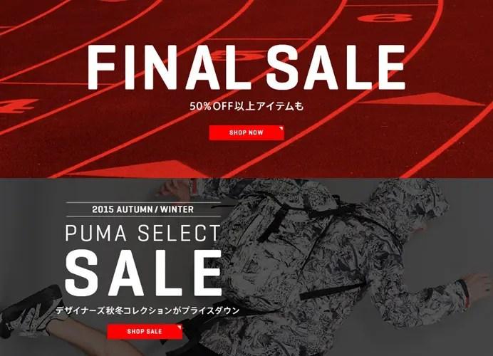 【50%~70%オフ】PUMAでファイナルセール/シークレットセールが開催! (プーマ FINAL SALE/SECRET SALE)