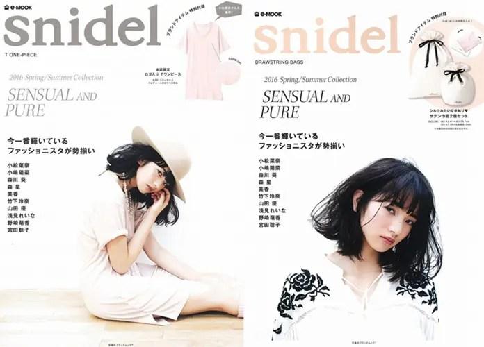なんとワンピース & 巾着が付録に! 「snidel DRAWSTRING BAGS」「snidel T ONE-PIECE」がダブルで2/25から発売! (スナイデル)