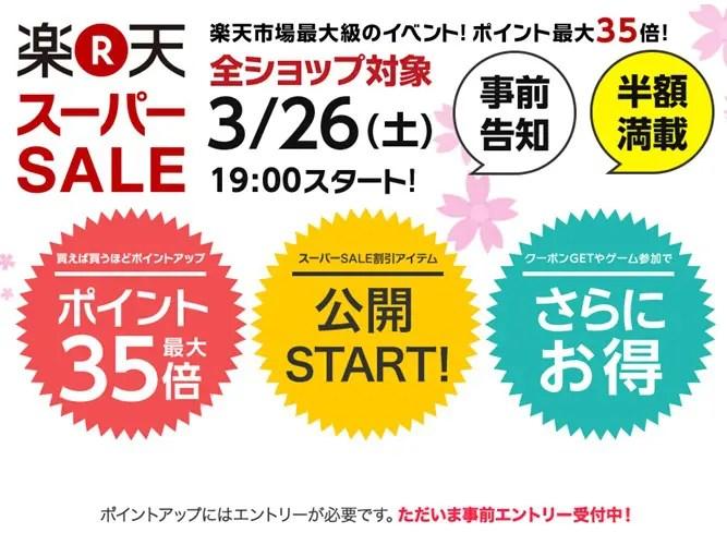 3/26 19時から開催!楽天スーパーセールで格安スニーカーをゲットせよ!