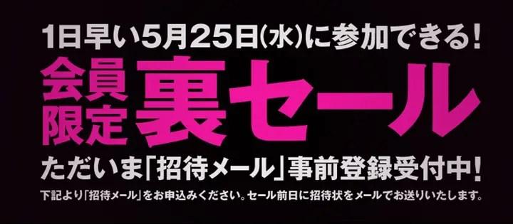 5/26 12:00~!ZOZOTOWN 会員限定 裏セール 2016年春が開催決定! (ゾゾタウン)