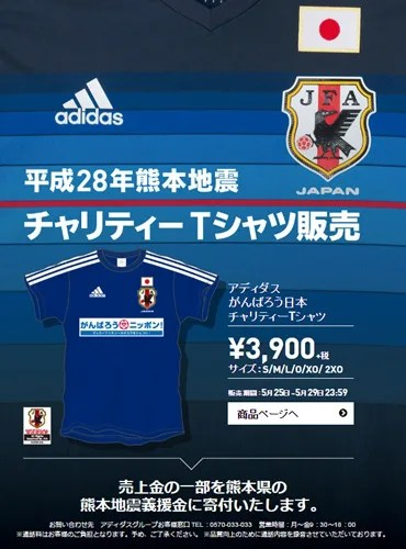 熊本地震チャリティーTEE「アディダス がんばろう日本 チャリティー Tシャツ」が5/29まで発売! (adidas) [G85293]